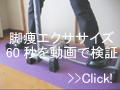 レッグマジック体験談 脚痩せエクササイズ60秒を動画で検証.jpg