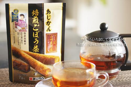 南雲医師が監修&推奨「つくば山崎農園産あじかん焙煎ごぼう茶」