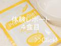DHCプロテインダイエットリゾット体験談 4食目チーズコーン