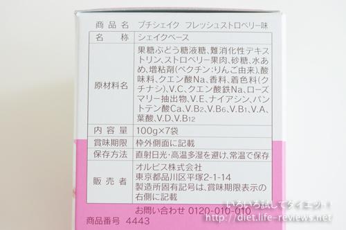 オルビスプチシェイク 栄養成分と原材料名
