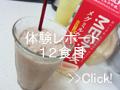DHCプロテインダイエット体験談 12食目