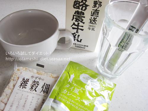 やずや雑穀畑体験談 8食目タイ風カレースープ+抹茶青汁オーレ