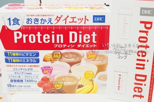 DHCプロテインダイエット(PD)がお湯でOKに進化して更に美味しく♪