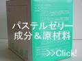 パステルゼリー 栄養成分と原材料名.jpg