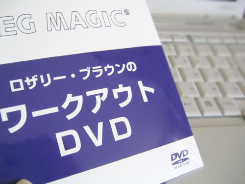 レッグマジック DVD.jpg