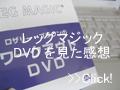 レッグマジック DVDについて.jpg