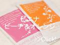 【番外編2】ビエナ・ゼリーライブラリーのオレンジ+ピーチの組み合わせが激ウマでオススメな件