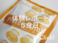 DHCプロテインダイエット体験談 5食目