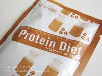 DHCプロテインダイエットの栄養成分と原材料名コーヒー牛乳味