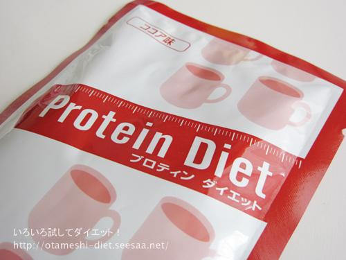 DHCプロテインダイエット体験談 2食目ココア味