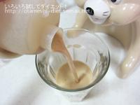 DHCプロテインダイエット体験談 3食目コーヒー牛乳味アレンジ