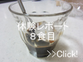 DHCプロテインダイエット体験談 8食目