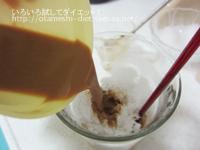 DHCプロテインダイエット体験談 8食目コーヒー牛乳味アレンジ