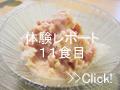 DHCプロテインダイエット体験談 11食目