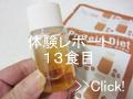 DHCプロテインダイエット体験談 13食目