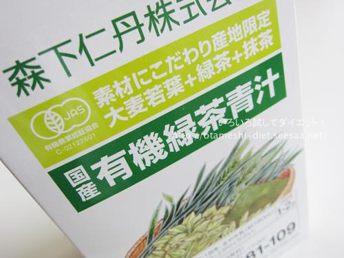 森下仁丹の国産 有機緑茶青汁を飲んでみたので感想・口コミなど