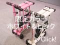 レッグマジックXの限定色!パールホワイト(白)とラズベリーピンク