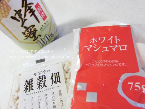 やずや雑穀畑体験談 7食目クラムチャウダー+アレンジレシピ2