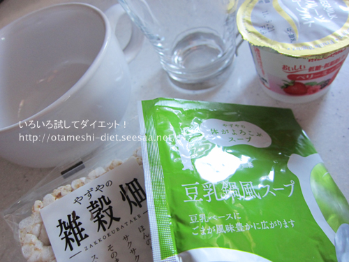 やずや雑穀畑体験談 10食目豆乳鍋風スープ+ヨーグルトパフェ風アレンジ材料