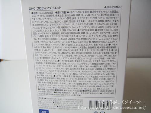 DHCプロテインダイエットの栄養成分と原材料名